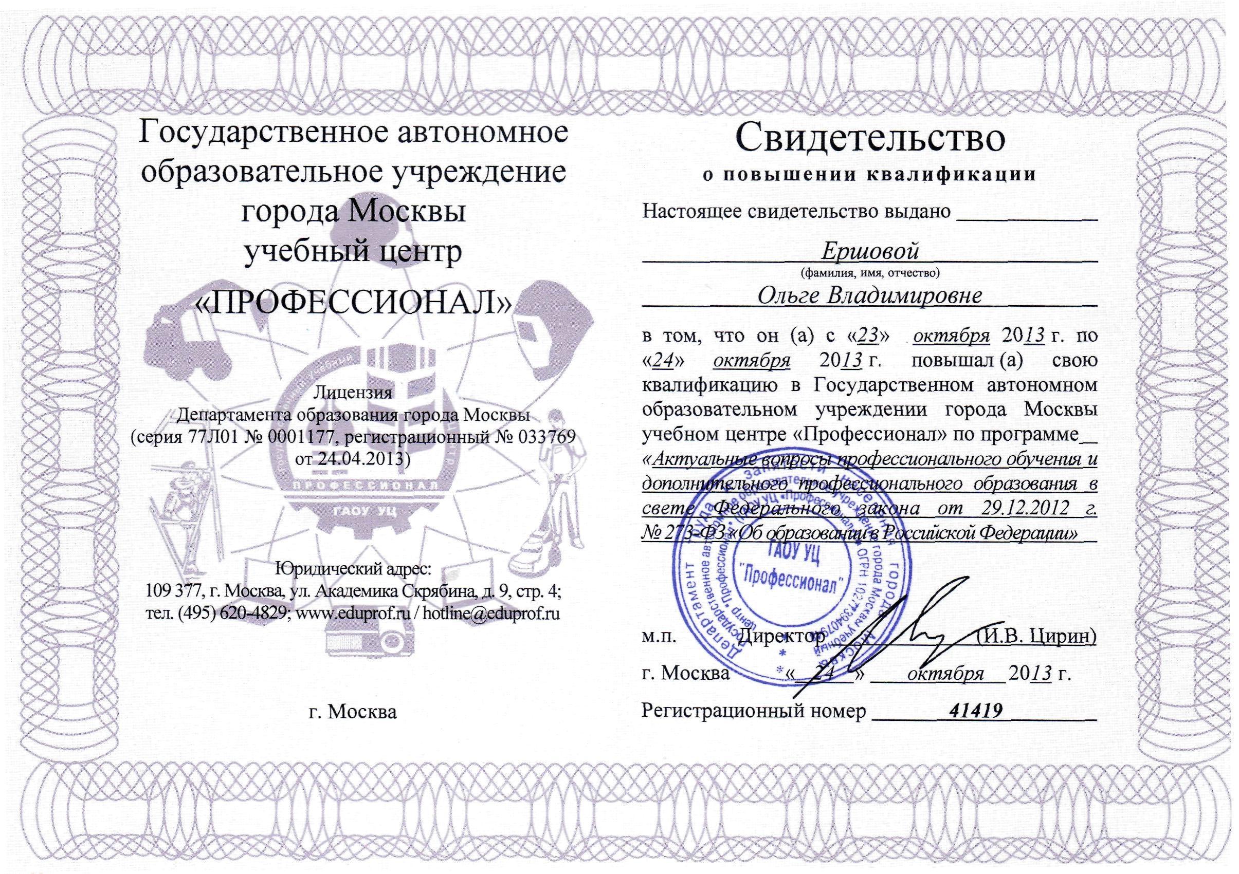 ГОСУДАРСТВЕННОЕ ПРЕДПРИЯТИЕ УЧЕБНО КУРСОВОЙ КОМБИНАТ  диплом Ер